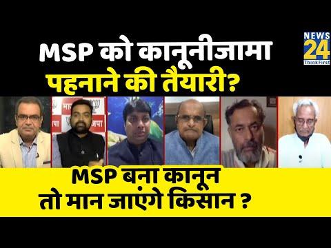 सबसे बड़ा सवाल: MSP को कानूनीजामा पहनाने की तैयारी? Sandeep Chaudhary के साथ
