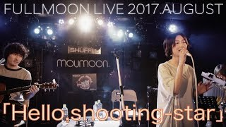 Gambar cover moumoon『Hello,shooting-star』 (FULLMOON LIVE 2017 AUGUST)