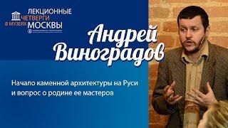 Андрей Виноградов: