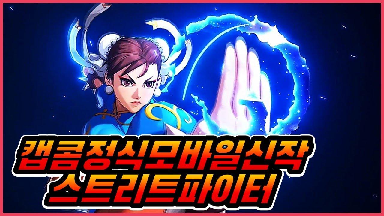 스트리트파이터 OL(Street Fighter OL) 안드로이드 게임플레이 리뷰   캡콤 정식 모바일게임 신작