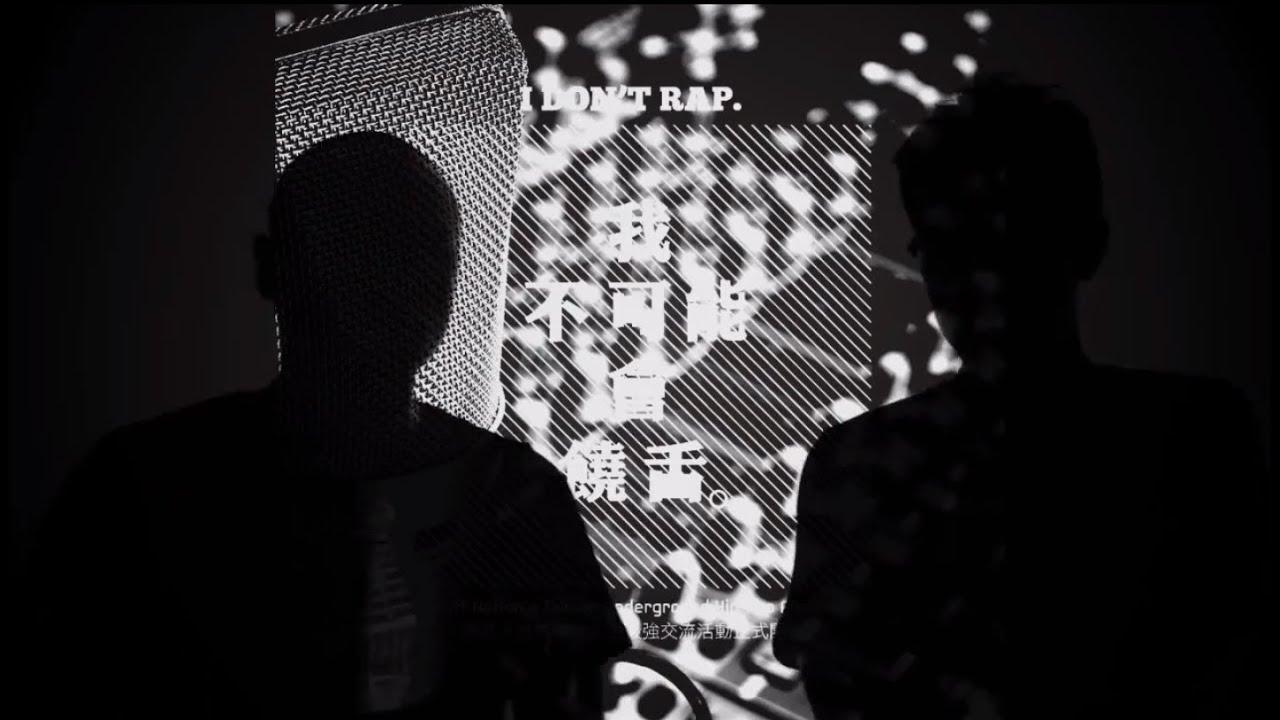 IDR/我不可能會饒舌 官方音樂錄影帶 official MV