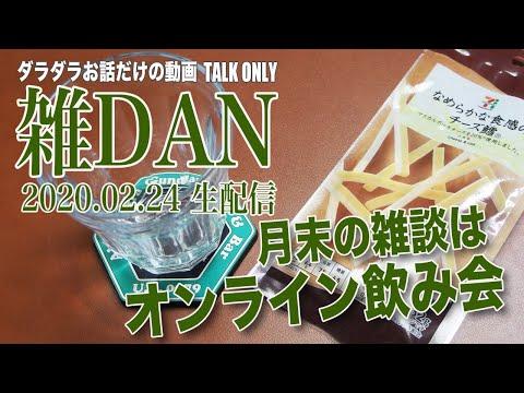 G団の雑談生配信/月末はオンライン飲み会