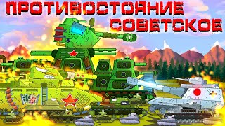 Soviet confrontation - Cartoons about tanks