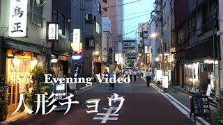 東京 人形町(中央区日本橋) pm.4K.a-Walk in Tokyo Ningyocho Back street(Chuo-ku Nihonbashi) No.53