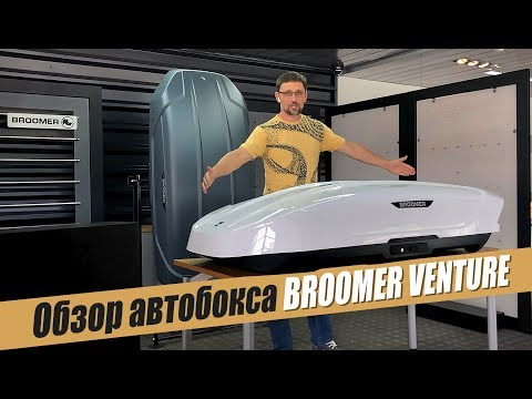 Обзор автобокса Broomer Venture