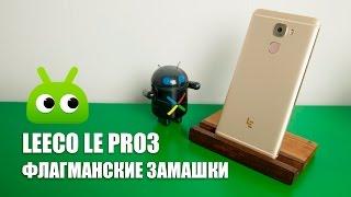 Обзор LeEco Le Pro3
