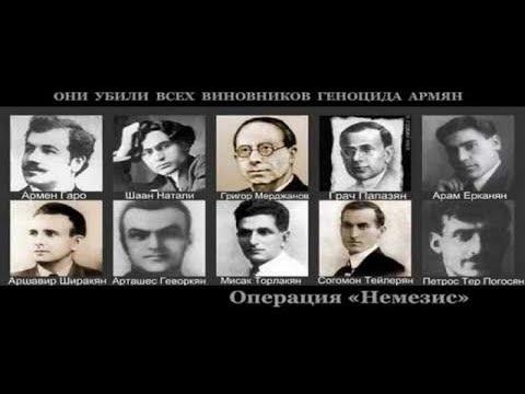 Операция Немезис. Возмездие за геноцид армян. Документальный фильм.