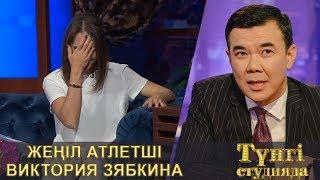 Түнгі студияда Нұрлан Қоянбаев - Виктория Зябкина - жеңіл атлетші