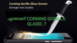 What is CORNING GORILLA GLASS...? ഇതൊരിക്കലും പൊട്ടില്ലേ..!!😲