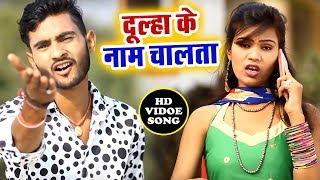 दुल्हा के नाम चलाता - Labhar Ke Kaam Saiya Ke Naam - Mohan Singh - Bhojpuri Hit Song