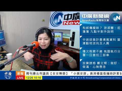 2018 12 26 中廣論壇 游淑慧時間 周刊亂爆料 游淑慧:很不舒服!