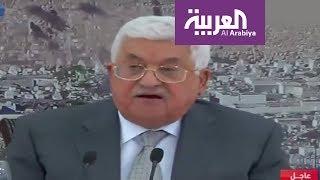 عباس يعلن تعليق كافة الاتصالات مع إسرائيل
