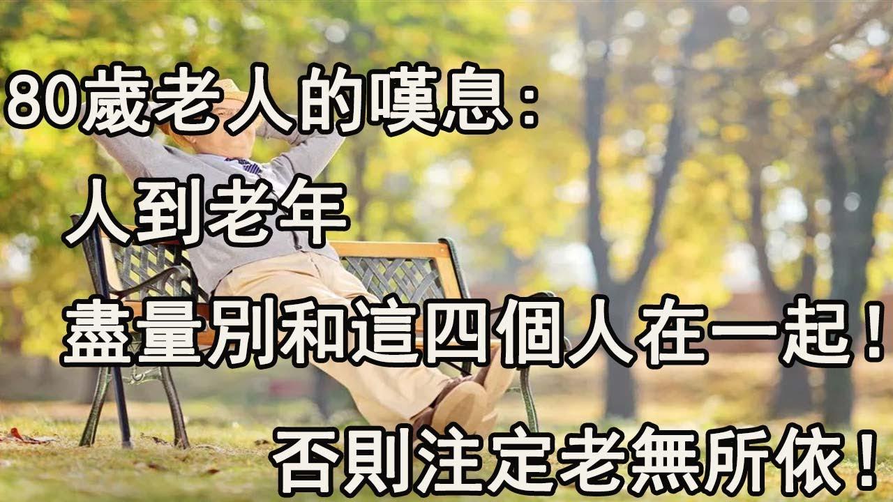 夜聽:80歲老人的嘆息:人到老年,盡量別和這四個人在一起,老年人一定要知道!