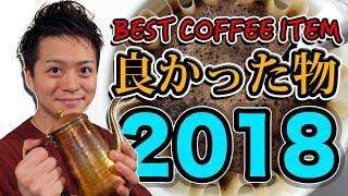 2018年紹介して良かったコーヒー系グッズBEST4。Best COFFEE ITEM My Choice!!