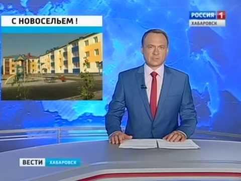 Вести-Хабаровск. Массовый переезд