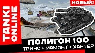 Полигон 100 Твинс Мамонт Хантер Танки Онлайн