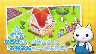 ほしの島のにゃんこ プレイムービー【株式会社コロプラ】 thumbnail