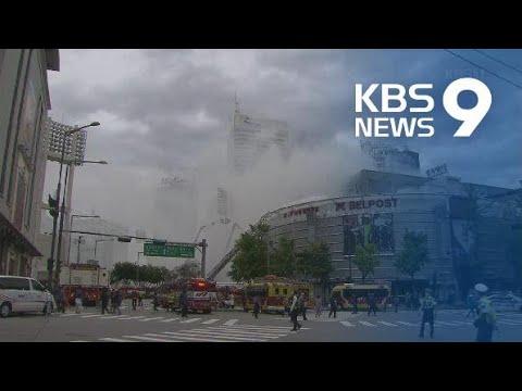 """""""가을옷 잔뜩 쌓아놨는데""""…제일평화시장 화재로 상인 발 동동 / KBS뉴스(News)"""