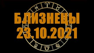 Гороскоп на 23.10.2021 БЛИЗНЕЦЫ