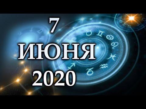 ГОРОСКОП НА 7 ИЮНЯ 2020 ГОДА