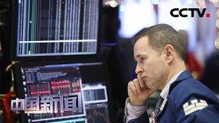 [中国新闻] 中美经贸摩擦 纽约股市三大股指大跌 | CCTV中文国际
