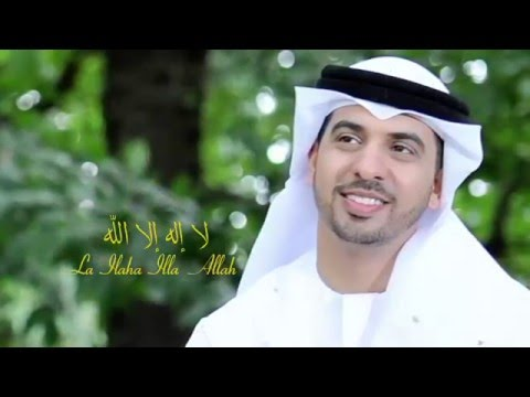 La Ilaha Illallah II Very Beautiful song