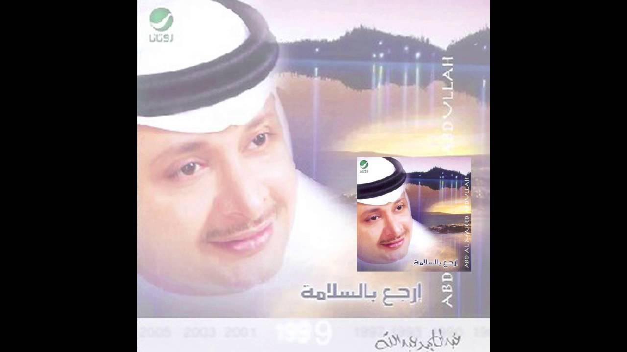 Abdul Majeed Abdullah … Wahm | عبدالمجيد عبدالله … وهم