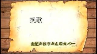 由紀さんのようなきれいな声はでませんが・・・