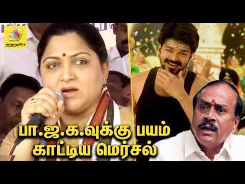 பா.ஜ.க.வுக்கு பயம் காட்டிய மெர்சல் | Mersal to BJP | Latest Tamil News