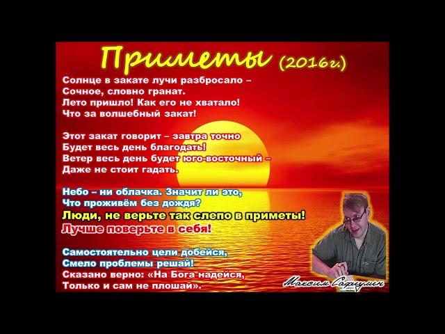 Изображение предпросмотра прочтения – ВераСоколова читает произведение «Приметы» М.С.Сафиулина