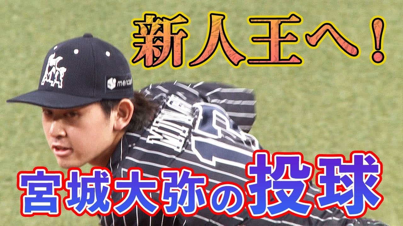 【新人王へ!】宮城大弥の投球