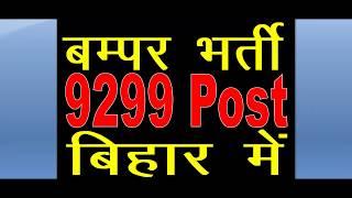 BSTC Bihar Various Post Online Form 2019 - 9299 Post