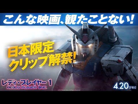 映画『レディ・プレイヤー1』日本限定クリップ映像(ガンダム編)【HD】2018年4月20日(金)公開