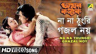 Na Na Thungri Ghazal Noy | Amar Kantak | Bengali Ghazal Song
