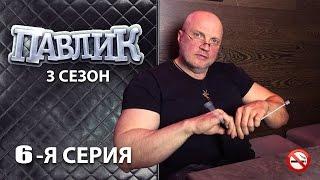 ПАВЛИК 3 сезон 6 серия