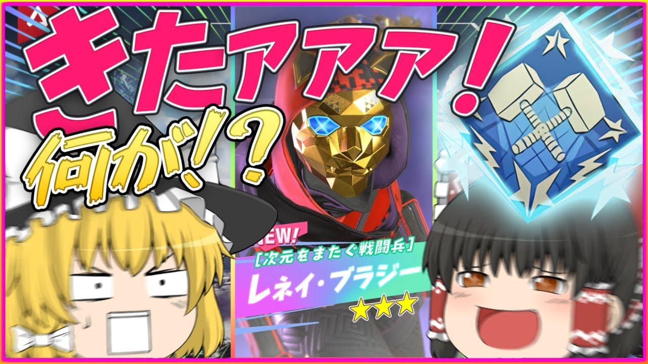【Apex Legends】SSR(ダブハン持ち)のレイスをゲットしました!!!【ゆっくり実況】Part35