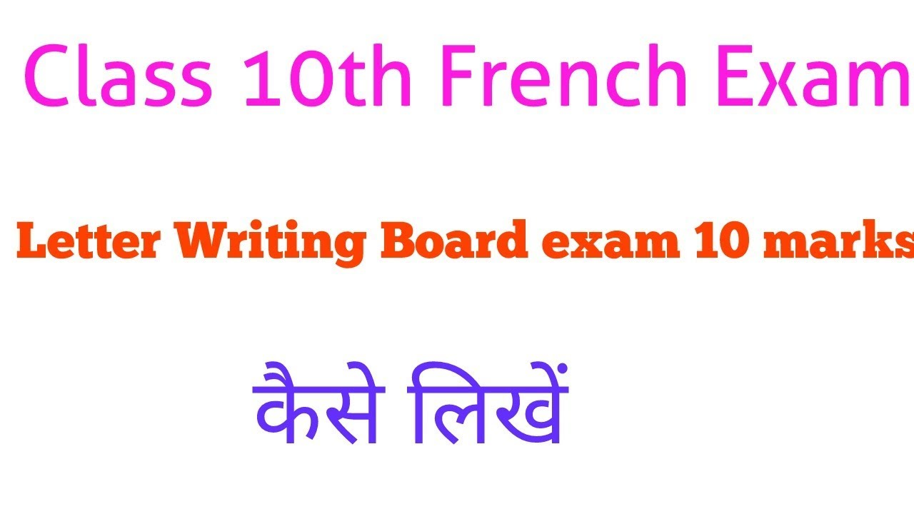 10 class 10th french exam letter writing how to write a letter in 10 class 10th french exam letter writing how to write a letter in french for exam expocarfo Choice Image