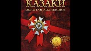 Казаки. Золотая коллекция #1 игры на ubuntu linux