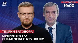 Павел Латушко – встреча Путина и Лукашенко восстание беларусов