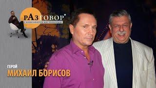 Разговор. Михаил Борисов