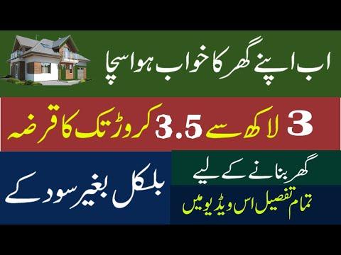 Al bait Home Financing !!! House building loan