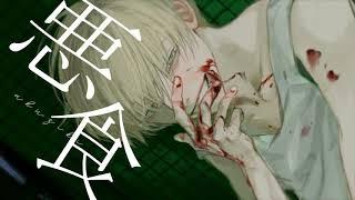 BIN - 悪食(MV)