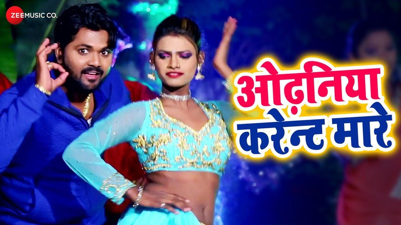 Latest Bhojpuri Song Odhaniya Current Mare Sung By Samar Singh Bhojpuri Video Songs Times Of India