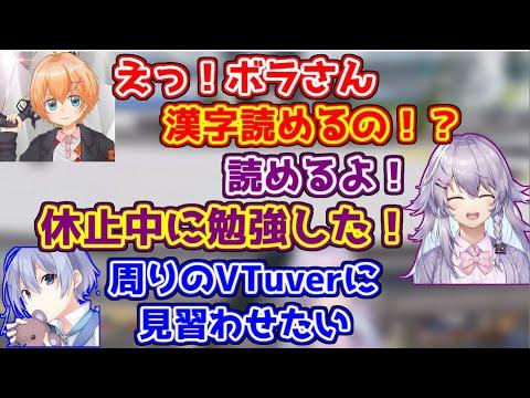 漢字も読めるようになったヌン・ボラに驚く渋谷ハルと白雪レイド【にじさんじ/APEX】