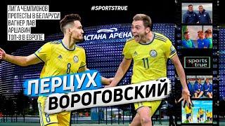 Вороговский и Перцух Лига чемпионов Вагнер Лав Аршавин Sports True