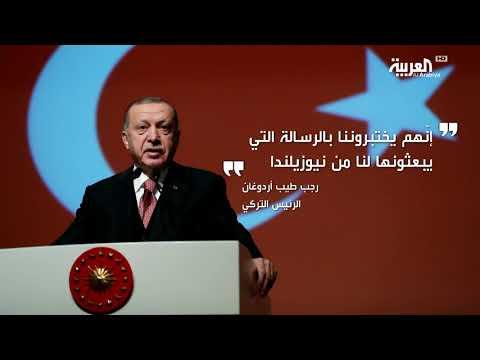 هل تعرف أقوال أردوغان التي أثارت غضب نيوزيلندا وأستراليا  - نشر قبل 19 دقيقة