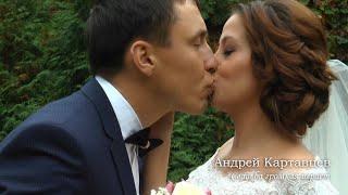 Андрей Картавцев - Свадьба громкая играет (оfficial video) 2019
