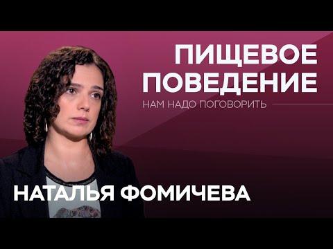 Нарушения пищевого поведения // Нам надо поговорить с Натальей Фомичевой