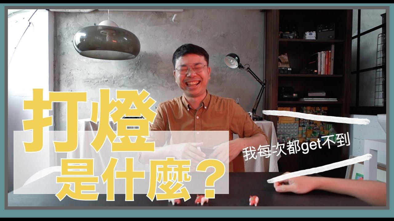 【攝影教學】打燈是什麼?比利有幾個?燈燈燈燈篇 - YouTube