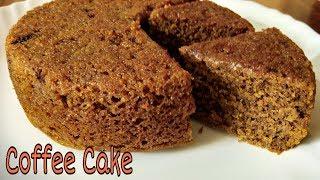 Spongy Eggless Coffee cake in Cooker   No Cocoa powder/ No Condensed Milk/ No baking Soda